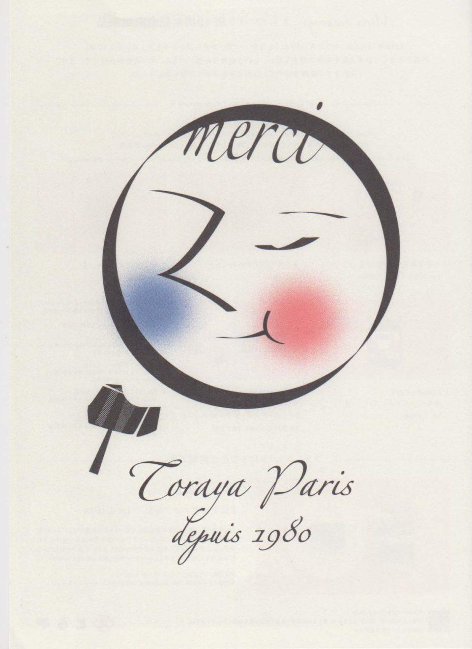 毎日が和菓子日和 | とらや | とらやパリ店40周年記念限定 | ピエール・エルメ・パリとのコラボレーション商品