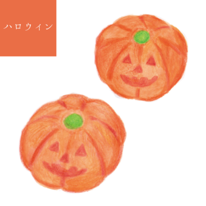毎日が和菓子日和 | 歳時記 | ハロウィン | 花鳥風月 | 東京都 多摩市 聖蹟桜ヶ丘 | 上生菓子