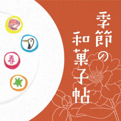 毎日が和菓子日和 | 暦生活 | 季節の和菓子帖・七五三・千歳飴 | 懐かしい千歳飴、新しい千歳飴