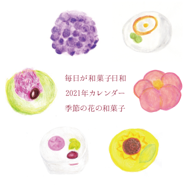 毎日が和菓子日和 | オリジナル和菓子グッズ | 2021年カレンダー | 季節の花の和菓子
