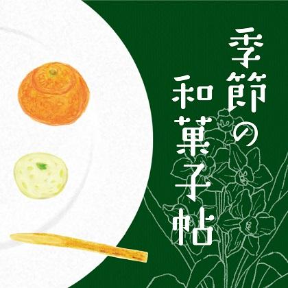 毎日が和菓子日和 | 暦生活 | 季節の和菓子帖・七五三・千歳飴 | 冬至に食べたい柚子の和菓子、南瓜(なんきん、かぼちゃ)の和菓子