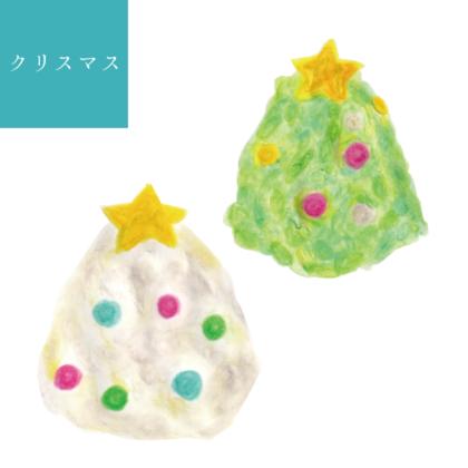 毎日が和菓子日和 | 歳時記 | クリスマス | 上生菓子