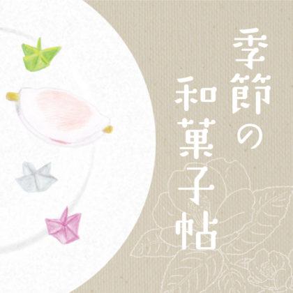 毎日が和菓子日和 | 暦生活 | 季節の和菓子帖・お正月 | お正月・新春に食べたい和菓子