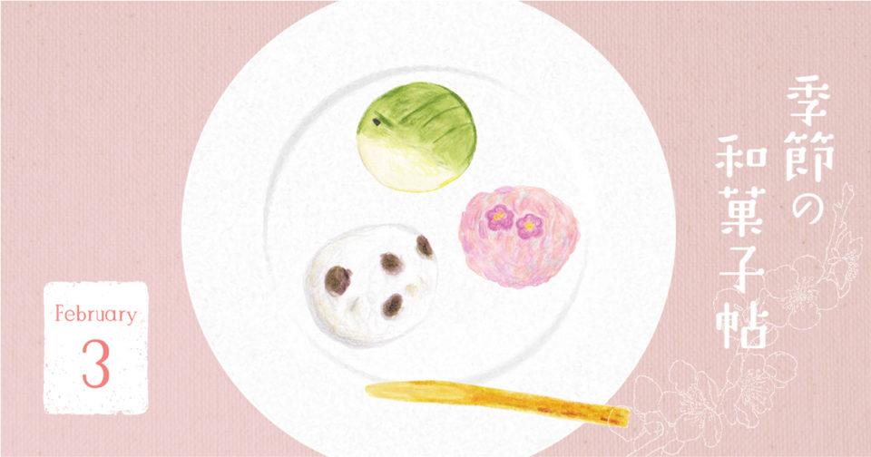毎日が和菓子日和 | 暦生活 | 季節の和菓子帖・お正月 | 立春・春の訪れを祝う和菓子