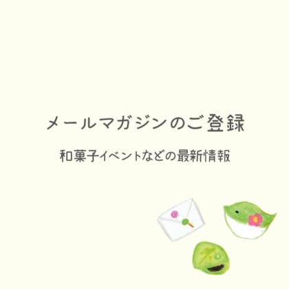 毎日が和菓子日和 | メールマガジンご登録