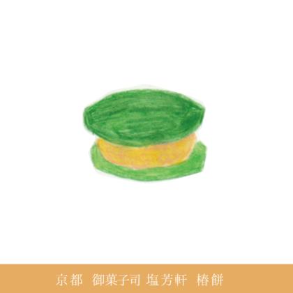 季節の和菓子 早春 |京都 塩芳軒 | 椿餅(源氏物語にも出てくる御菓子)