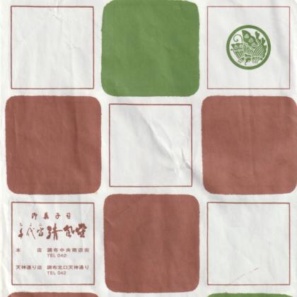 毎日が和菓子日和 |東京・千代富清風堂 | 包み紙