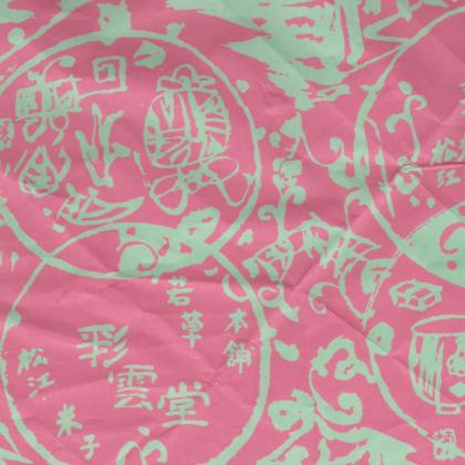 毎日が和菓子日和 |島根・彩雲堂 | 包み紙