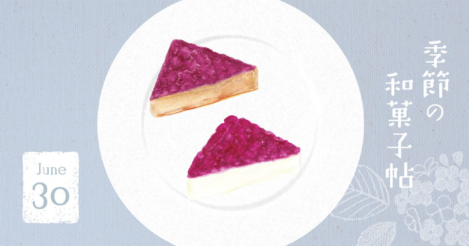 毎日が和菓子日和 | 暦生活 | 季節の和菓子帖・水無月