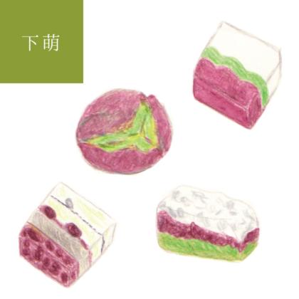 毎日が和菓子日和 | 意匠と銘を愉しむ|「下萌」いろいろ
