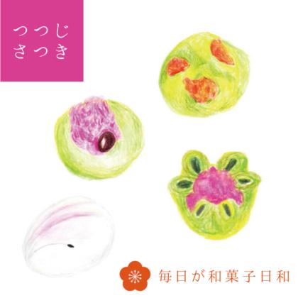 毎日が和菓子日和 | 和菓子の意匠と銘を愉しむ | つつじ・さつき