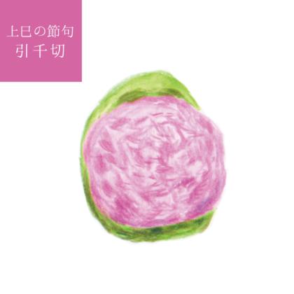 毎日が和菓子日和 | 川口屋 | 引千切(ひな菓子)