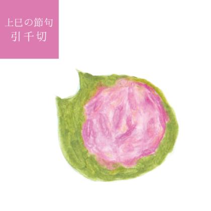 毎日が和菓子日和 | 花鳥風月 | 引千切(ひな菓子)