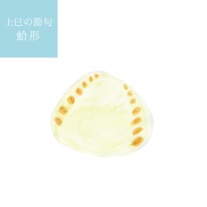 毎日が和菓子日和 | とらや | 蛤形
