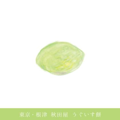 毎日が和菓子日和 | 季節の和菓子 早春 | うぐいす餅 | 秋田屋