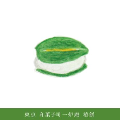 季節の和菓子 早春 | 東京 一炉庵 | 椿餅(源氏物語にも出てくる御菓子)