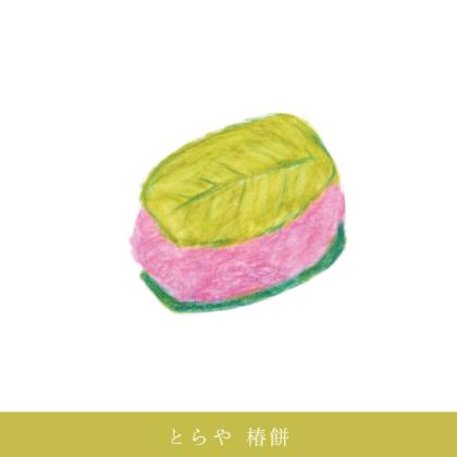 毎日が和菓子日和 | 季節の和菓子 早春 | とらや | 椿餅(源氏物語にも出てくる御菓子)