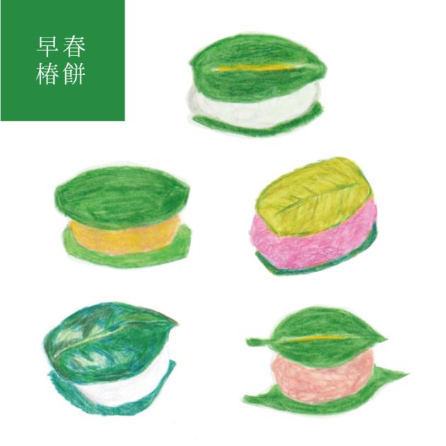 毎日が和菓子日和 | 季節の和菓子 早春 | 椿餅(源氏物語にも出てくる御菓子)