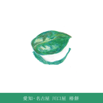 季節の和菓子 早春 | 愛知・名古屋 川口屋 | 椿餅(源氏物語にも出てくる御菓子)