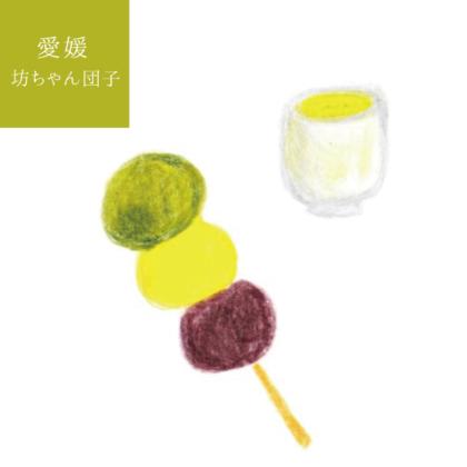 毎日が和菓子日和 | 白鷺堂 | 愛媛・松山 坊ちゃんだんご