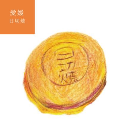 毎日が和菓子日和 | 澤井本舗 ひぎりやき | 愛媛・松山 日切焼(あずきあん)