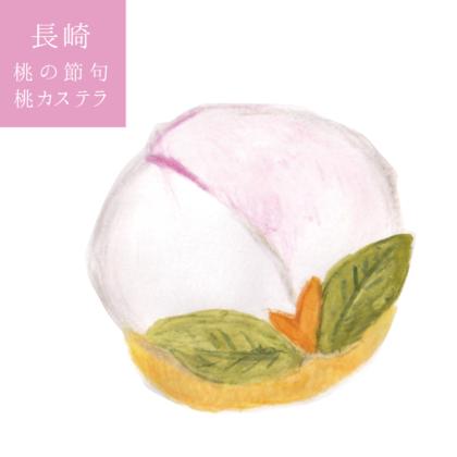 毎日が和菓子日和 | 長崎・松翁軒 | 桃カステラ