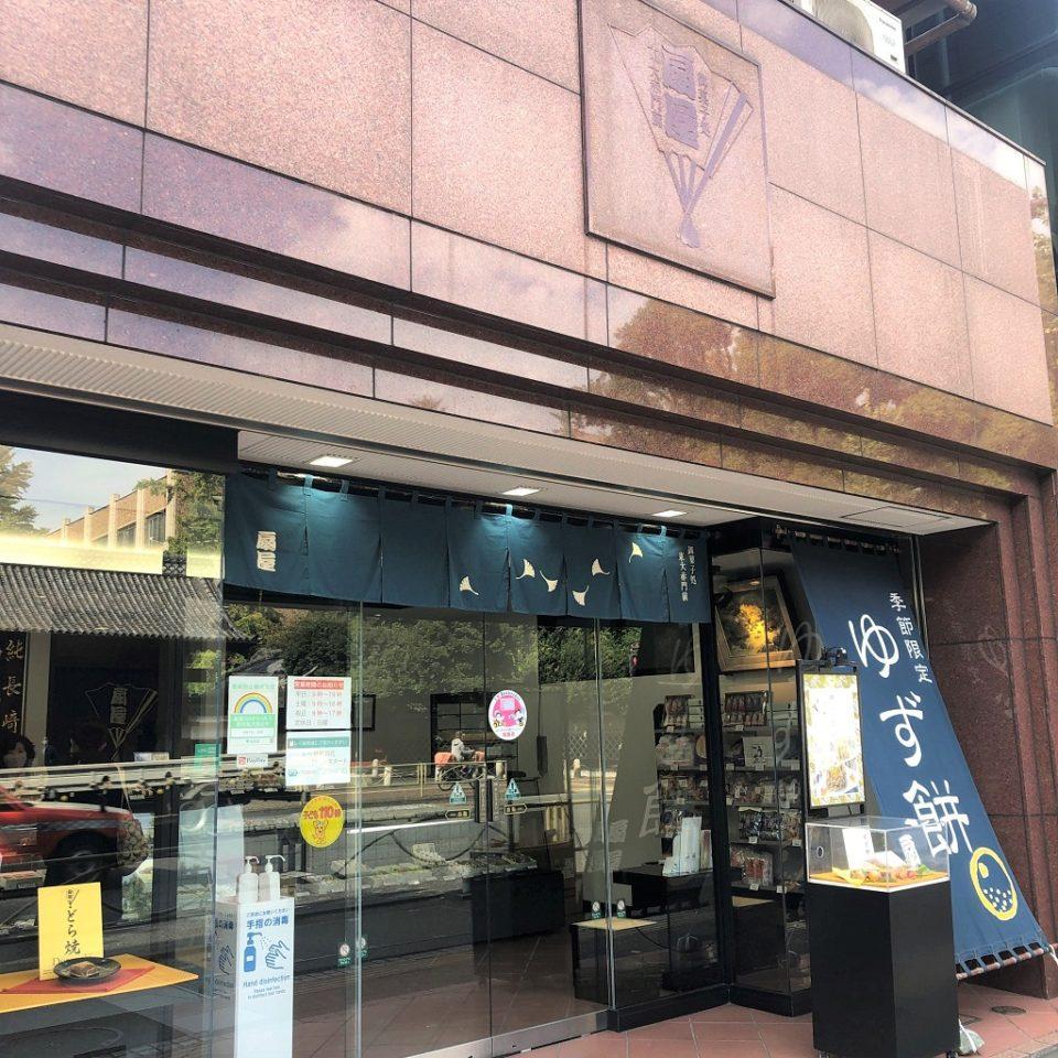 毎日が和菓子日和 | 東京・扇屋
