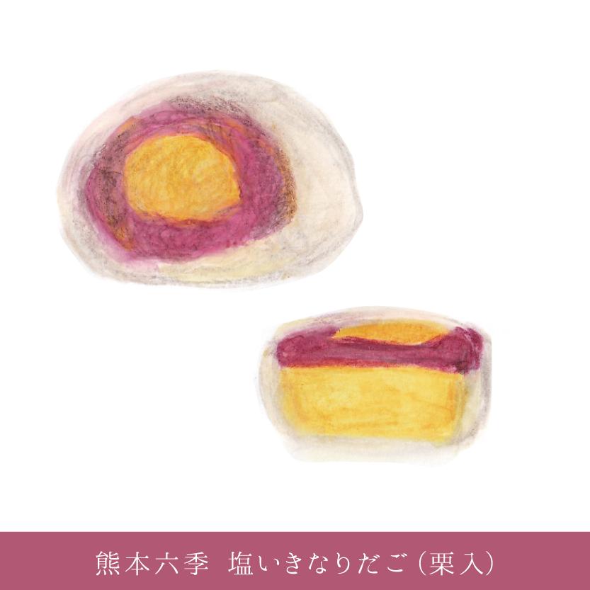 熊本 いきなり団子 | 熊本六季 塩いきなりだご(栗入)