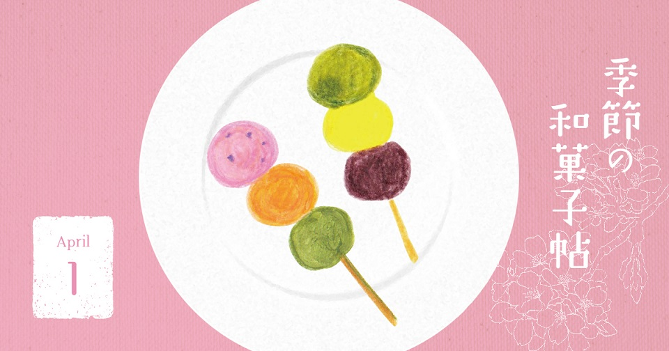 毎日が和菓子日和   暦生活   季節の和菓子帖・お花見   花見だんご・串だんご