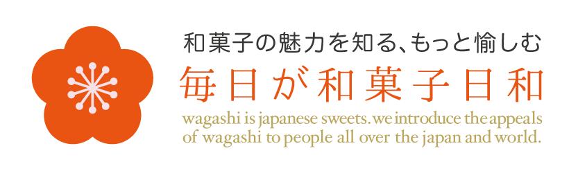 毎日が和菓子日和!| 和菓子の魅力を知る、もっと愉しむ、和菓子情報メディア