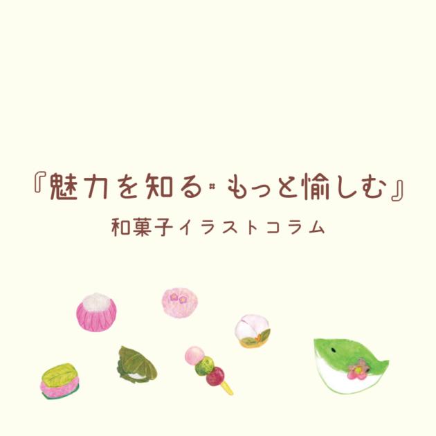 毎日が和菓子日和   魅力を知る・もっと愉しむ   和菓子イラストコラム  