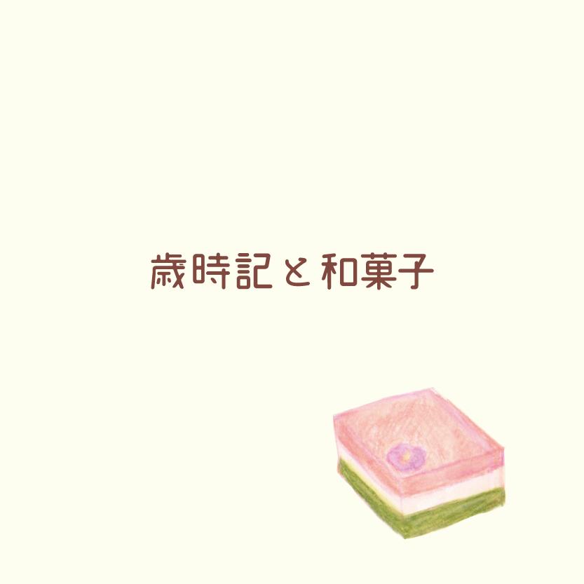 毎日が和菓子日和   知る・もっと愉しむ   和菓子イラストコラム   歳時記と和菓子