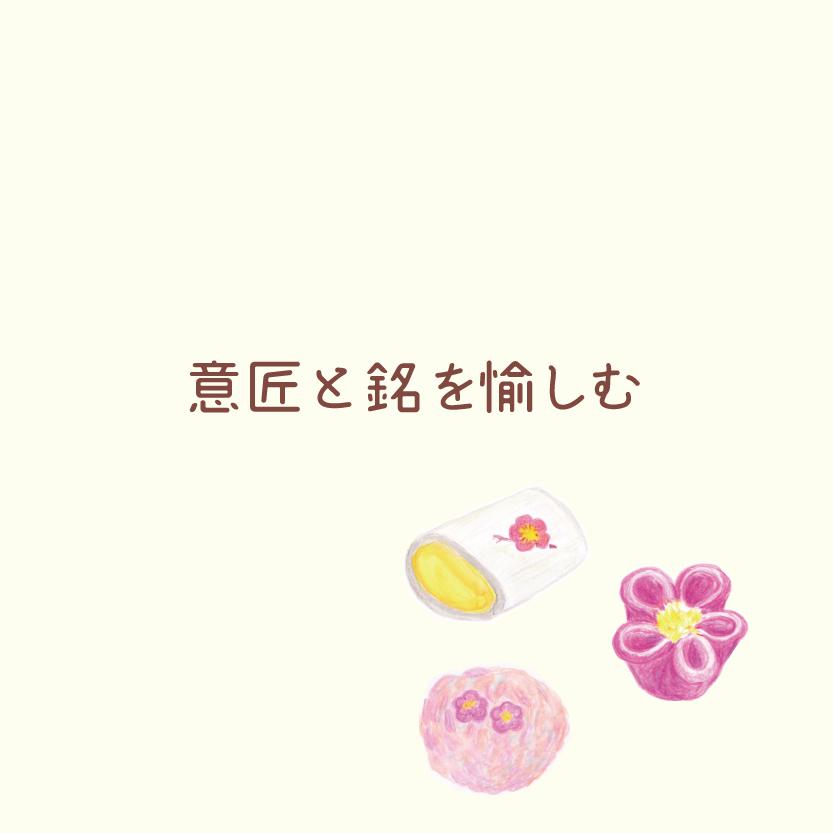 毎日が和菓子日和   知る・もっと愉しむ   和菓子イラストコラム   意匠と銘を愉しむ