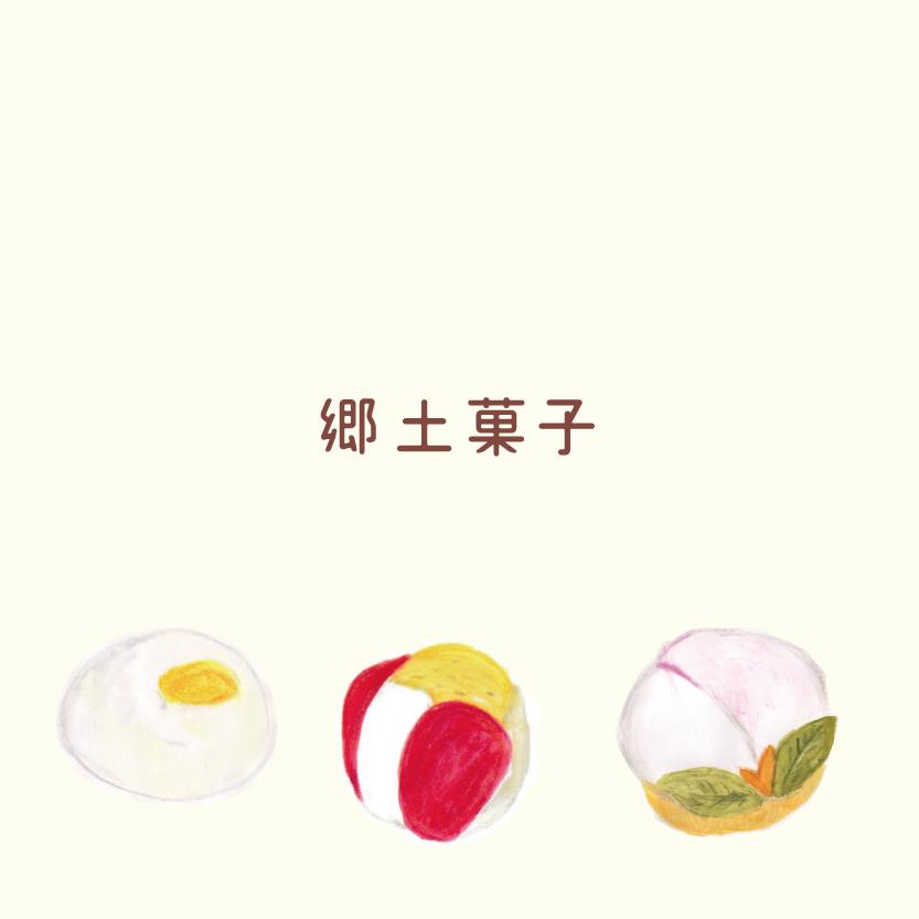 毎日が和菓子日和   知る・もっと愉しむ   和菓子イラストコラム   郷土菓子