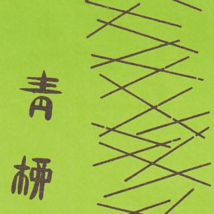 神奈川・大倉山青柳 | 包み紙(包装紙)