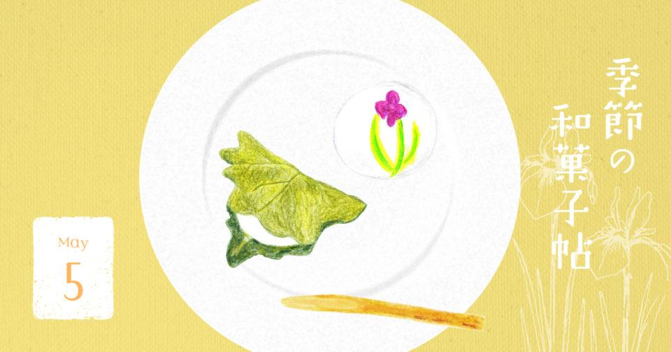 お知らせ | 暦生活「季節の和菓子帖」端午の節句に味わいたい和菓子