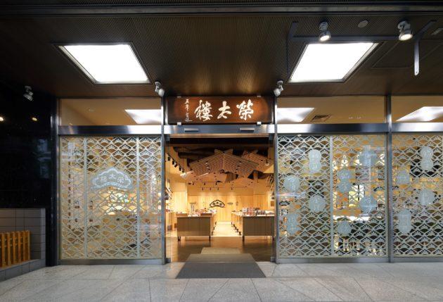 毎日が和菓子日和   和菓子イベント・講座   歩いて学ぶ『日本橋・和菓子巡り   榮太樓總本鋪様外観