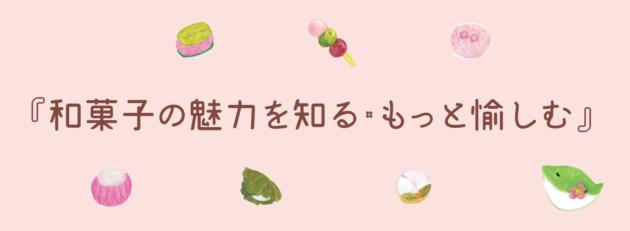 毎日が和菓子日和 | 和菓子の魅力を知る・もっと愉しむ | 和菓子イラストコラム