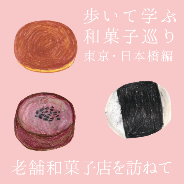 毎日が和菓子日和 | 和菓子イベント・講座 |歩いて学ぶ、和菓子巡り『東京・日本橋編 老舗和菓子店を訪ねて』