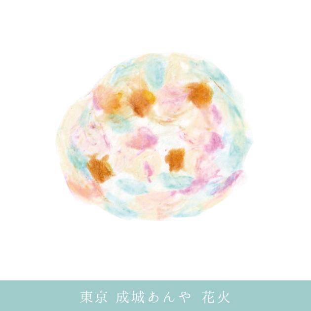 東京 世田谷 成城学園前 成城あんや | 季節の上生菓子、きんとん、 花火、夏の和菓子
