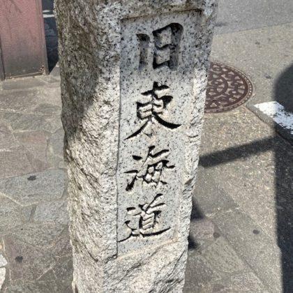 神奈川 川崎 | 旧東海道 宿場町 川崎宿