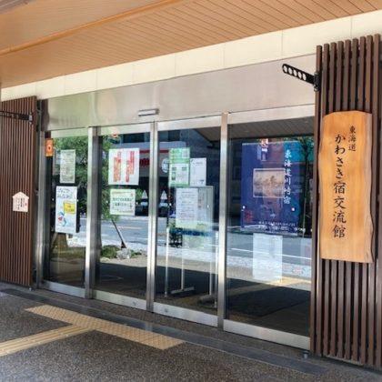 神奈川 川崎 東海道 かわさき宿交流館 | 旧東海道 宿場町 川崎宿