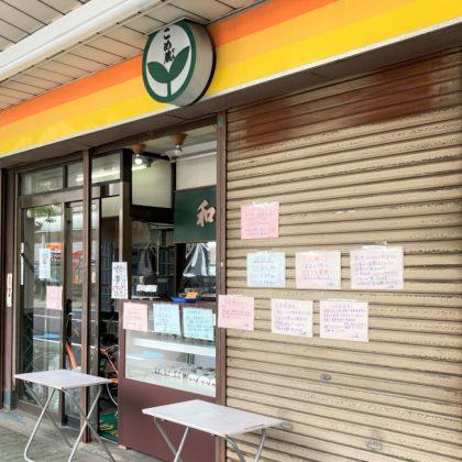 神奈川 横浜市鶴見区   こめ蔵   おはぎ   つぶあん   お彼岸、お盆