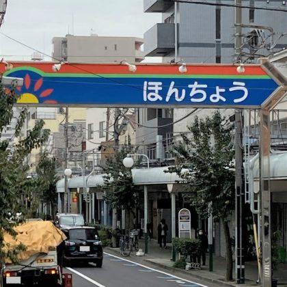 神奈川 横浜市鶴見区   本町通商店街   ほんちょう